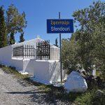 Σφεντούρι Αίγινα, Sfentouri Aegina