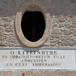 Ορφανοτροφείο Αίγινας, Aegina's Orphanage, Orphanage of Aegina