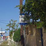 Αγίοι, Αίγινα, Agioi, Aegina