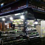Φιστικάτο Τοπικά Προϊόντα, Αίγινα, Fistikato, Local Products, Fistikato Aegina