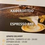 Coffee Island Αίγινα, Coffee Island Aegina