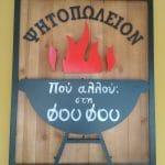 Fou Fou Aigina, Στη Φου Φου Αίγινα, Sti Fou Fou Steakhouse Aegina