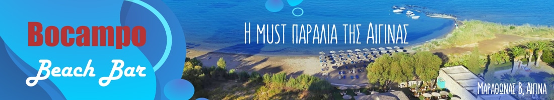 Bocampo Beach Bar Aegina