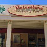 Μηλοκύδωνο Βιολογικό Παντοπωλείο Αίγινα - Milokidono Bio grocery store Aegina