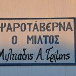 Ψαροταβέρνα Μίλτος Πέρδικα, Miltos Fish Tavern Perdika