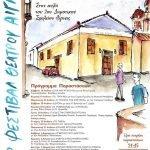 10ο Φεστιβάλ Θεάτρου Αίγινας