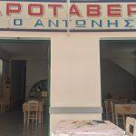 Ταβέρνα ο Αντώνης Πέρδικα, Antonis Tavern Perdika