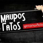 Μαύρος Γάτος Αίγινα, Mavros Gatos Aegina